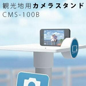 公共用カメラスタンド サンポール セルフ撮影用ポール[カメラスタンド] CMS-100Bサインシール付き |shinwashop