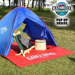 CRAZY CREEK POP UP SHADE クレイジークリーク ポップアップシェードテント / シェード /キャンプ / アウトドア / 旅行 / 軽量 /|shinwashop