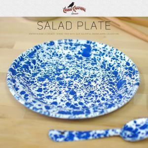 CROW CANYON HOME/クロウキャニオンホーム SALAD PLATE サラダプレート 琺瑯/ホーロー/アメリカ/マーブル/中皿/器/テーブルウェア|shinwashop