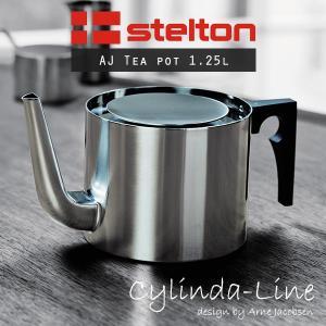ステルトン Cylinda-Line AJティーポット 1.25L [04-2]   型番  04-...