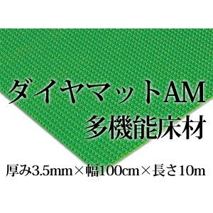 ダイヤマットAM厚み3.5mm×幅100cm×長さ10m  バンドーエラストマー トーワ製 ※AM1004は廃盤|shinwashop