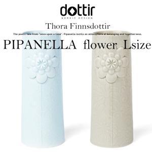 ●■dottir nordicdesign ドティエ ノルディックデザイン Pipanella ピパネラフラワーベース・フラワー L 花器 陶器 花瓶 デンマーク shinwashop