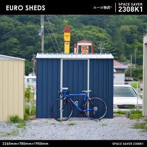 【EURO SHED ユーロ物置】SPACE SAVER 2308K1   外 寸:W2260×頂部...