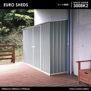 代引き不可 クーポン対象外商品 EURO SHED ユーロ物置 SPACE SAVER 3008K2 屋外収納庫 小屋 自転車 置き場 サイクルハウス バイクガレージ|shinwashop