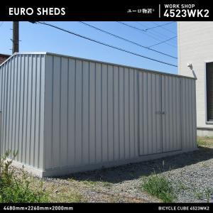 代引き不可 クーポン対象外商品 EURO SHED ユーロ物置 WORK SHOP 4523WK2 屋外収納庫 小屋 自転車 置き場 サイクルハウス バイクガレージ|shinwashop