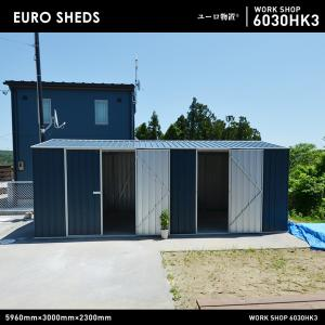 代引き不可 クーポン対象外商品 EURO SHED ユーロ物置 WORK SHOP 6030HK3 屋外収納庫 小屋 自転車 置き場 サイクルハウス バイクガレージ|shinwashop