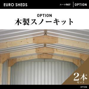 代引き不可 クーポン対象外商品 EURO SHED ユーロ物置 木製スノーキット 2本セット 屋外収納庫 小屋 自転車 置き場 サイクルハウス バイクガレージ|shinwashop