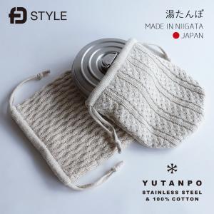 【FD STYLE】湯たんぽ シルバー/ナチュラル カイロ/冬/あったか/グッズ|shinwashop