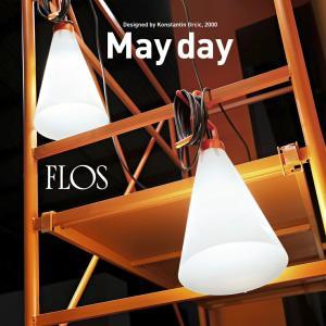 〇〇FLOS フロス  May day メイデイ ランプ  Konstantin Grcic コンスタンティン・グルチッチ ライト 照明 デザイナー|shinwashop