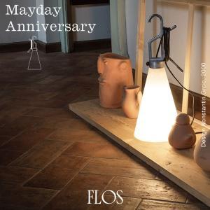 FLOS/Mayday Anniversary/Konstantin Grcic/フロス/メイデイ・アニバーサリー/コンスタンチン・グルチッチ|shinwashop