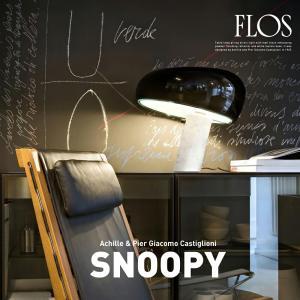 FLOS フロス  Snoopy Lamp スヌーピーランプ  テーブルランプ ライト 照明 デザイナーズ スタンド ペンダント テーブル|shinwashop