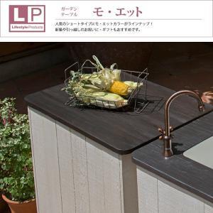 ガーデンテーブルニッコーエクステリア  モ・エット 木目模様/木目調/ODF-GT-HF2 |shinwashop