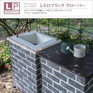 ガーデンシンク ショートタイプニッコーエクステリア  レトロブリッククローバー ストーン/セラミックタイル/ODF-GS-HF5|shinwashop
