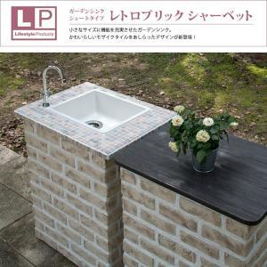 ガーデンシンク ショートタイプニッコーエクステリア  レトロブリック シャーベット ストーン/セラミックタイル/ODF-GS-HF3/|shinwashop
