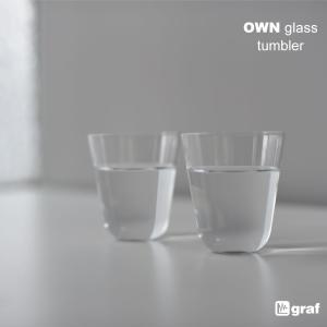 graf/グラフ OWN glass/tumbler 単品/オウン/グラス/タンブラー/ソーダガラス/宙吹き shinwashop