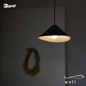 graf/グラフ waft/ワフト/ペンダントランプ/照明/ライト/引掛シーリング|shinwashop