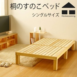 Homecoming ホームカミング 桐のすのこベッド シングルサイズNB01S幅1000×奥2000×高300mmベッド/布団/シングル/寝具/無垢材/|shinwashop