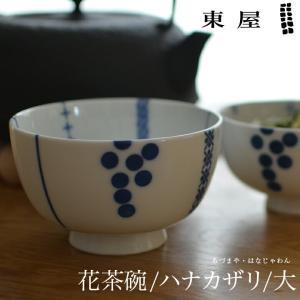 東屋・あづまや 印判  花茶碗  大/ハナカザリ AZKG00205 この形だから持ちやすい、拘りの花茶碗 お茶碗/お椀/おわん|shinwashop