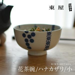 東屋・あづまや 印判  花茶碗  小/ハナカザリ AZKG00206 この形だから持ちやすい、拘りの花茶碗 お茶碗/お椀/おわん|shinwashop