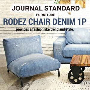 【ジャーナルスタンダードファニチャー】RODEZ CHAIR DAMAGE DENIM ロデ チェア 1P ダメージ デニム journal standard Furniture イス/ダイニング/リビング|shinwashop