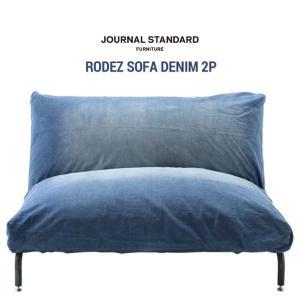 ジャーナルスタンダードファニチャー RODEZ SOFA 2P ロデ チェア 2P デニム journal standard Furniture|shinwashop
