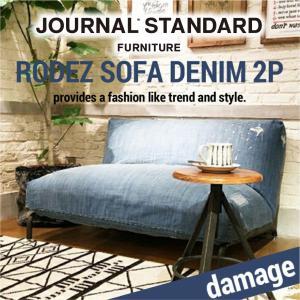 ジャーナルスタンダードファニチャー RODEZ SOFA 2P ロデ チェア 2P ダメージデニム journal standard Furnitu|shinwashop