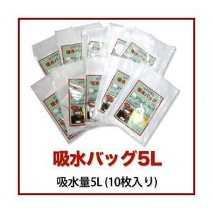 【ウォーターキャッチ】吸水バッグ5L 吸水量5L(10枚入り)K-5L-10
