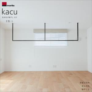 morita / 天井付け物干しkacu/E型-L/常設型/KAC289E/森田アルミ工業株式会社|shinwashop