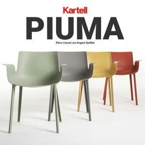 クーポン対象外商品 kartell/カルテル PIUMA/ピウマ ダイニングチェア/Piero Lissoni/SFCH-K5802/椅子/4本足|shinwashop