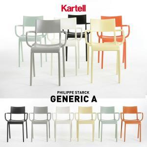 kartell カルテル Generic A ジェネリックA フィリップ・スタルク SFCH-K5814 スタッキング可 椅子 4本足 アームチェア|shinwashop