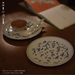 東屋/あづまや にしまきかやこの皿「ともだち」2枚組/西巻茅子/わたしのワンピース/こぐま社/波佐見焼/ shinwashop