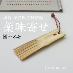 ●●木屋 薬味寄 やくみ/淡竹 おろし器/竹製/日本製/おろしネコポス発送  shinwashop