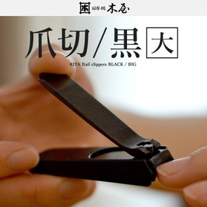 ●●【木屋】KIYA 爪切 黒 大 ポケット爪切/グルーミング/日本製
