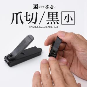 ●●【木屋】KIYA 爪切 黒 小 ポケット爪切/グルーミング/日本製|shinwashop
