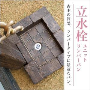 ニッコーエクステリア  立水栓ユニット ランバーパン LS-P《パンのみ》ガーデン/公園/庭/水栓柱 / 3色|shinwashop