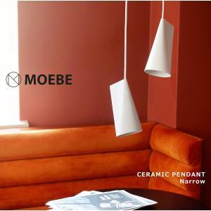 MOEBE CERAMIC PENDANT Narrow(ナロー)セラミックペンダント  ムーベペンダントライト/インテリア/照明/φ113mm×H220mm/|shinwashop