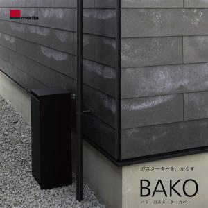 morita/モリタアルミ BAKO ガスメーターカバー/バコ/ファサード/エクステリア/玄関/GMC70/森田アルミ工業株式会社/|shinwashop