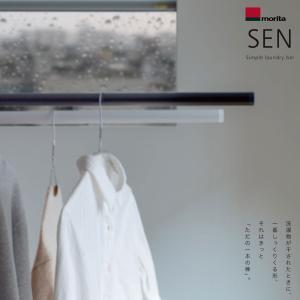 morita / Simple laundry bar SEN/モリタアルミ/シンプルランドリーバー/セン/物干し竿/SUB23/森田アルミ工業|shinwashop