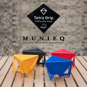 【MUNIEQ/ミュニーク 】Tetra Drip 01P テトラドリップ コーヒードリッパー/携帯...