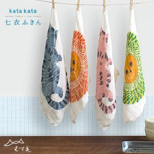 【むす美】KataKata 七衣 ふきん【袋入】 布巾 キッチン タオル 台拭き 食器拭き 日本製 ...