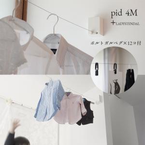 new pid 4m 【ピッドヨンエム】 室内物干しワイヤー 【pid 物干し!】【コンビニ受取対応...