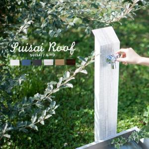 nido ニド SUISAI スイサイ ルーフ 立水栓+着せ替えパネルセット 水栓柱 ガーデン 庭 水道 エクステリア ※パンは付属しておりません|shinwashop