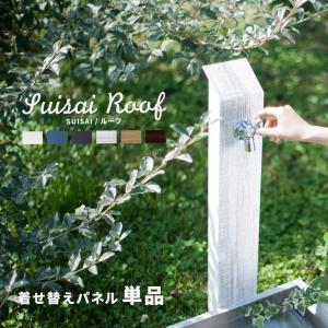 nido ニド SUISAI スイサイ ルーフ 立水栓着せ替えパネル単品 立水栓 水栓柱 エクステリア ※立水栓本体・パンと本体は付属しておりません。|shinwashop