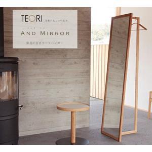 TEORI テオリ AND MIRROR アンドミラー美しい竹の家具TEORI  P-AM 竹無垢 日本製/岡山  コートハンガー/姿見/寝室/|shinwashop