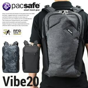 pacsafe/パックセーフ vibe 20/バイブ20 バックパック ブラック0688334030513/グレーカモ  0688334030551/グラナイトメランジ|shinwashop