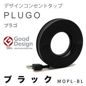monos 2006年グッドデザイン賞 プラゴ PLUGOブラック デザインコンセントタップ ブラック 3口 コード長2.5m|shinwashop