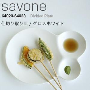 METAPHYS メタフィス savone/サヴォネ 仕切り取り皿 グロスホワイト 64022 皿/プレート/食器 shinwashop