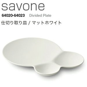 METAPHYS メタフィス savone/サヴォネ 仕切り取り皿 マットホワイト 64022 皿/プレート/食器   shinwashop