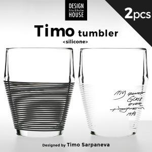 Design House Stockholm/ティモ タンブラー シリコン2個セット Timo/tumbler/Timo Sarpaneva/コップ/北欧/デザインハウス ストックホルム/グラス/耐熱ガラス shinwashop