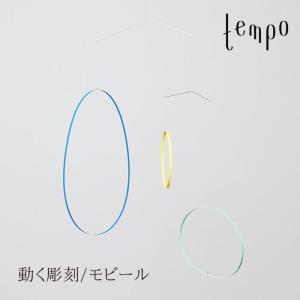tempo/モビール circle waltz / サークルワルツ MUTE / ミュート 動く彫刻/テンポ/mobile/キネティック・アート|shinwashop